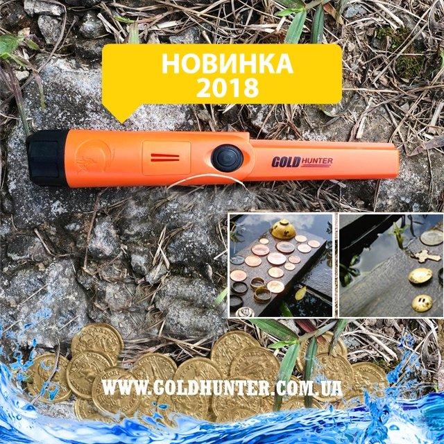 Подводный пинпоинтер Gold Hunter TM (orange) - 2